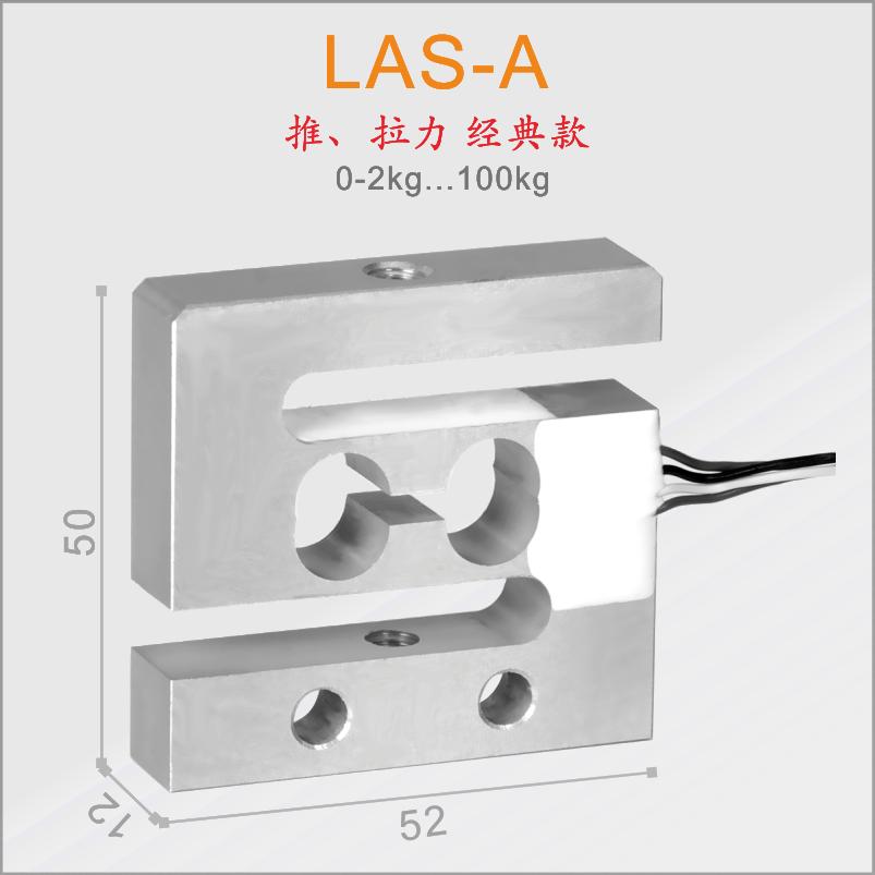 LAS-A推拉力计传感器【LCT诺盛品质】