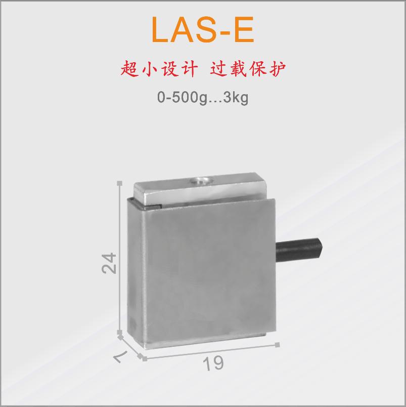 超小LAS-E【诺盛】高品称重传感器、过载保护