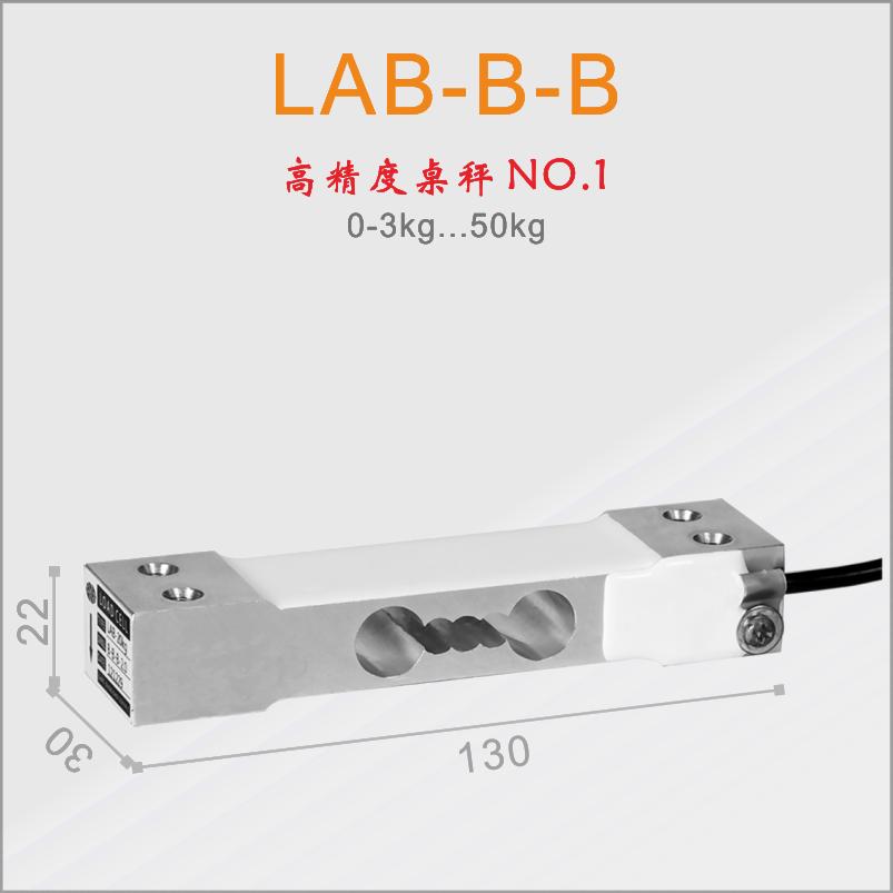 諾盛LAB-B-B高精度計數秤/桌面秤傳感器