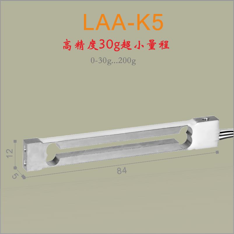 【LCT诺盛】LAA-K5小量程传感器30g
