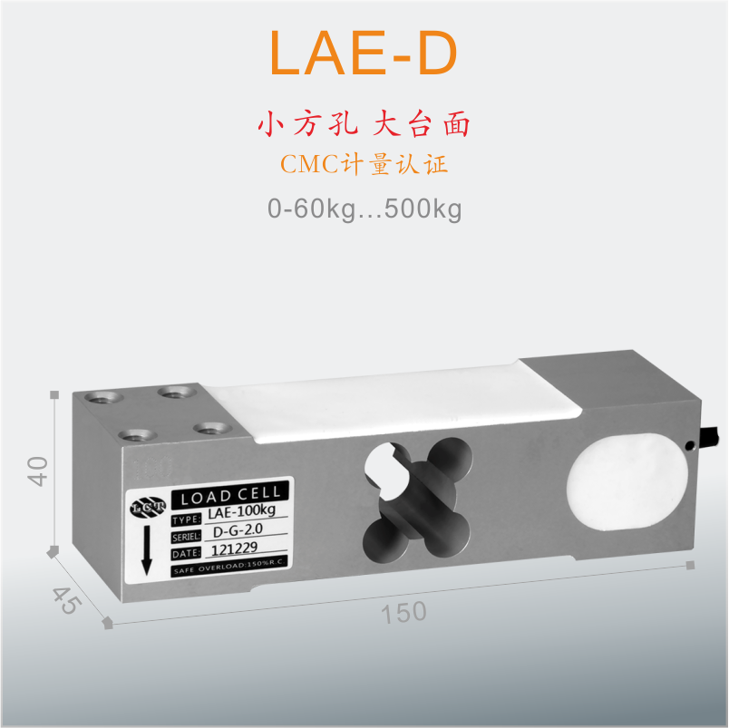 LAE-D【LCT诺盛】台秤传感器 小方孔 高精度