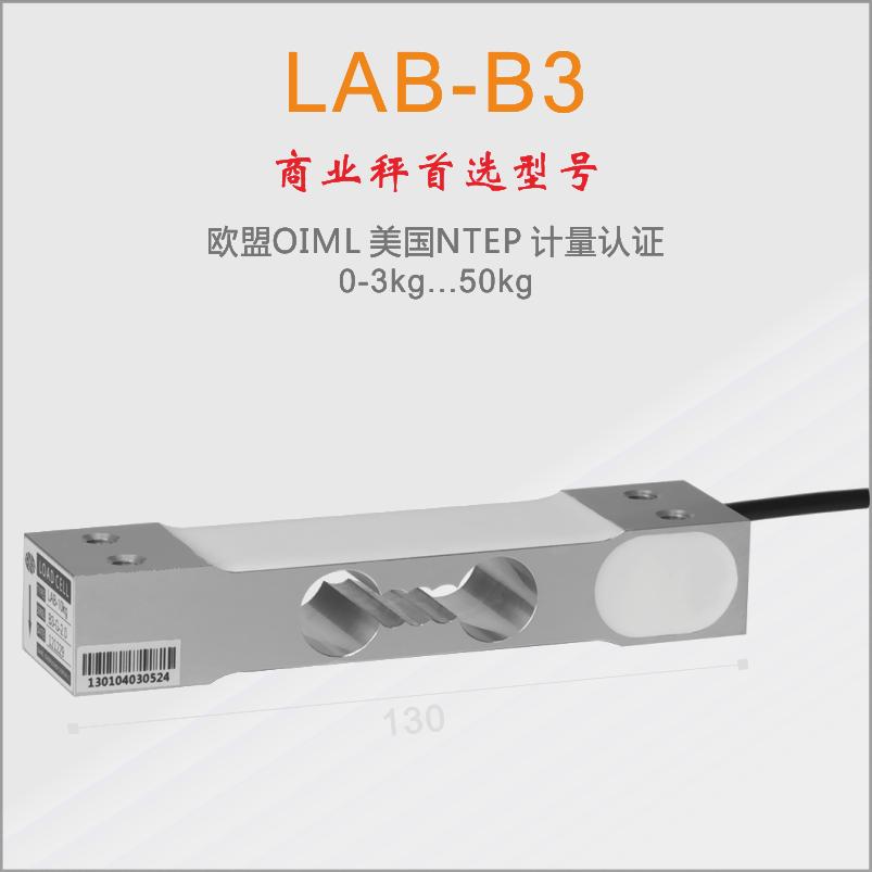 LAB-B3高精度称重传感器/重量感应/压力传感器