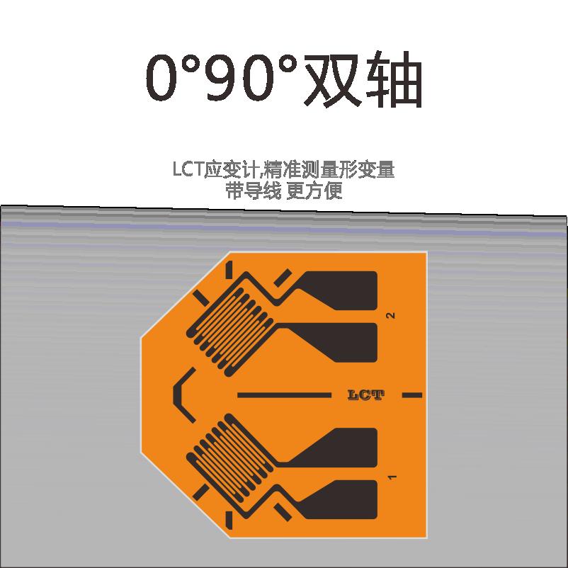 LCT双轴0°90°(CF120-1BA系列)应变计/带导线