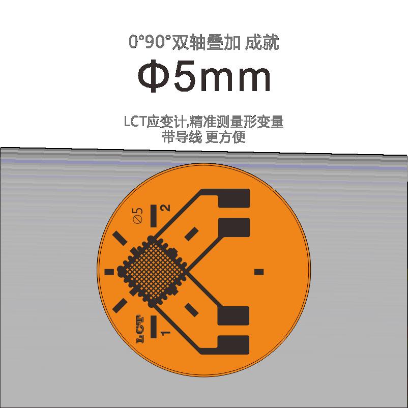 LCT双轴0°90°重叠变形量感应片(CF120-1BC系列)/带导线应变片