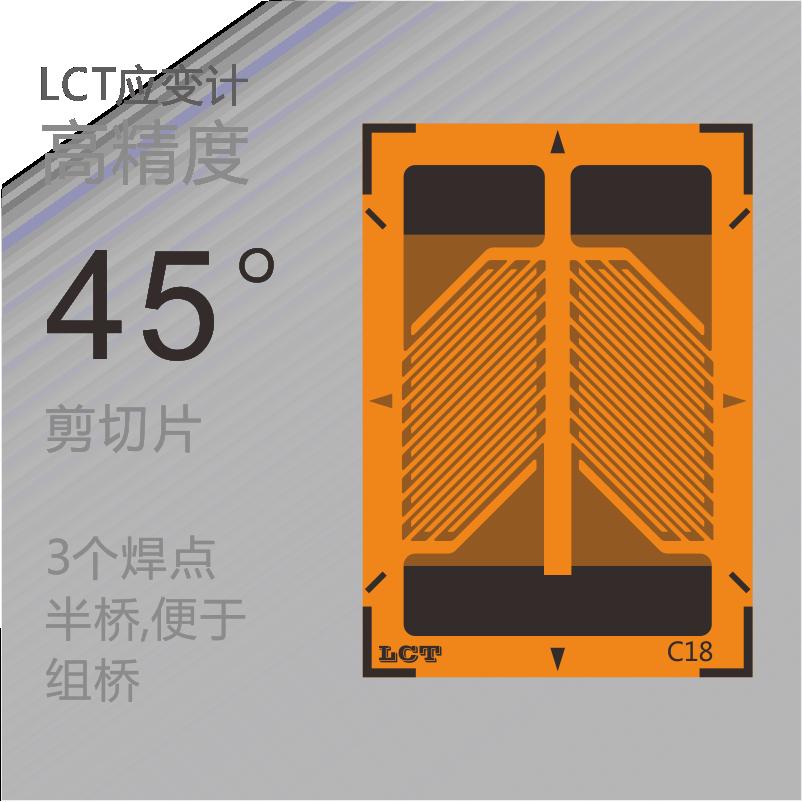 LCT雙斜應變片(45°斜角HA系列)/羽毛片/魚骨片