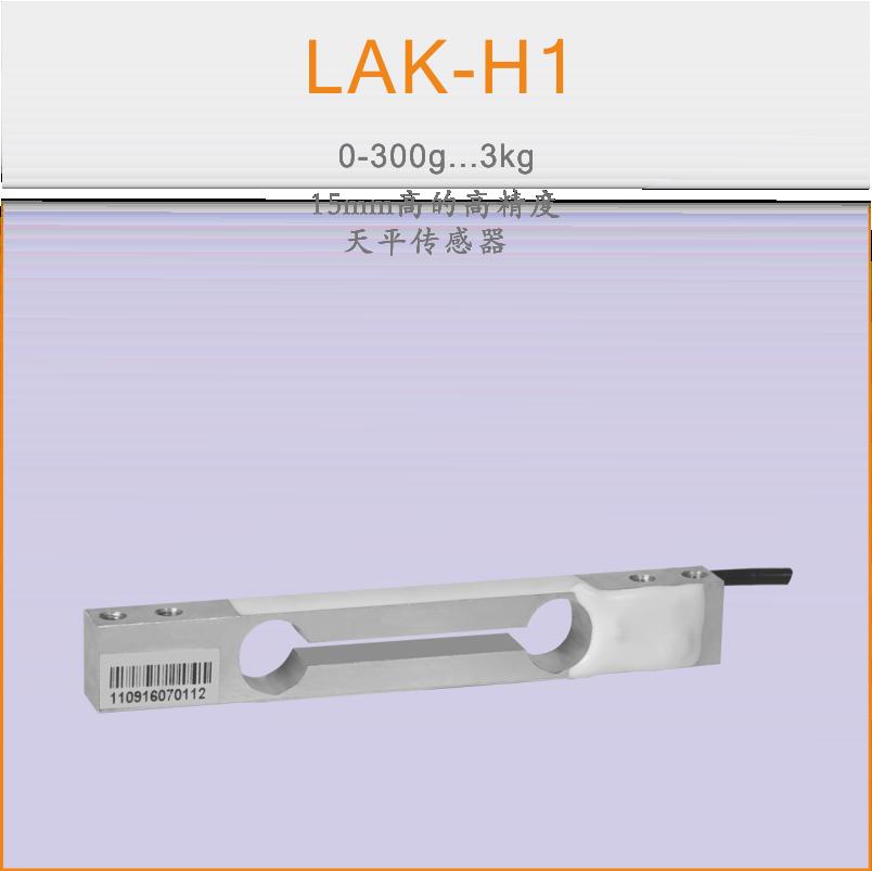 LAK-H1【诺盛】天平传感器