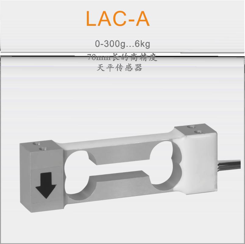 【诺盛】LCT天平传感器LAC-A高精度