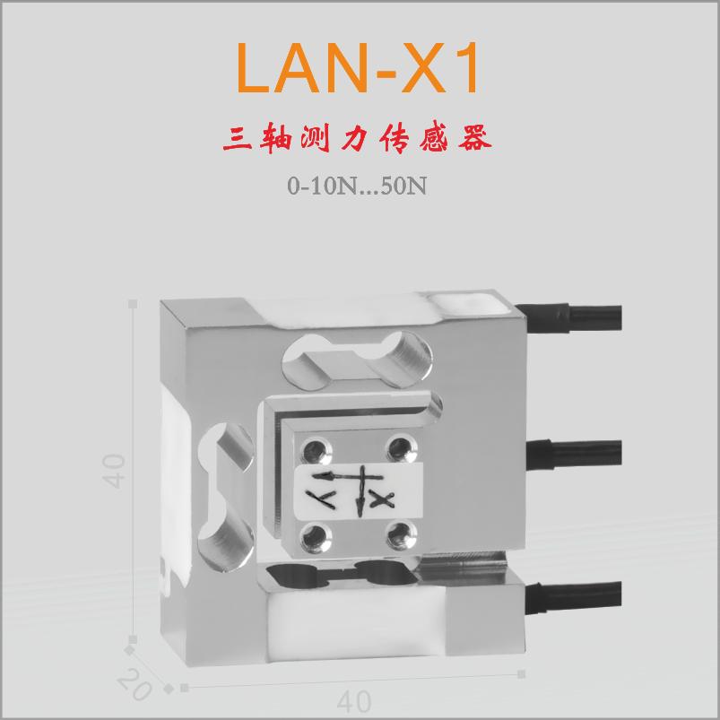 LAN-X1三轴测力[【LCT诺盛】