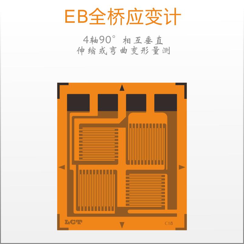 【LCT诺盛】90°垂直四栅(全桥片EB系列)