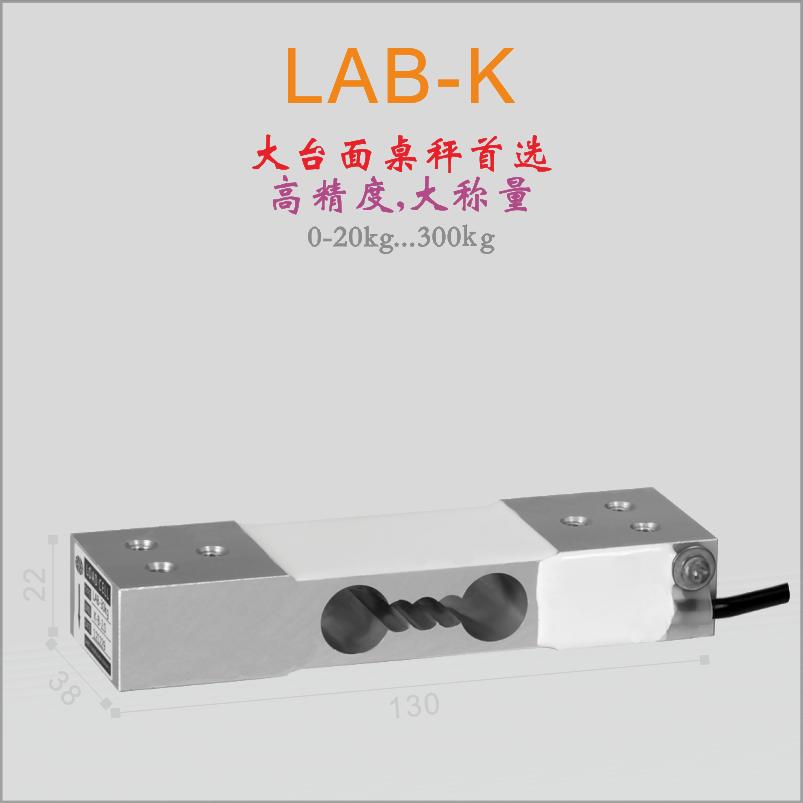 LAB-K【LCT诺盛】大台面/大量程桌秤高精度传感器