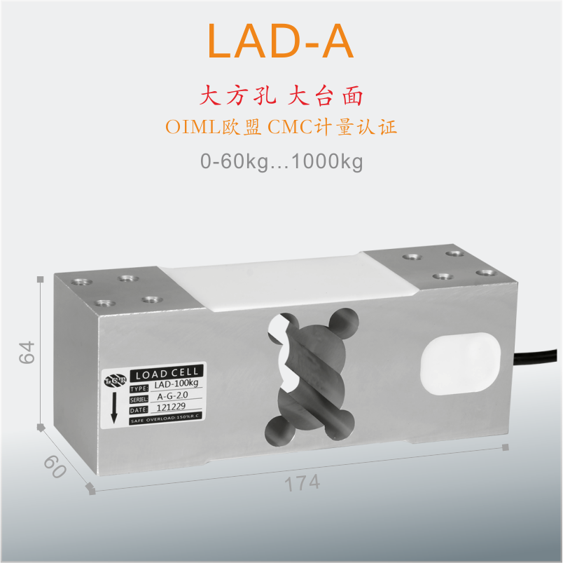 LAD-A大四方孔174mm长度台秤传感器【LCT诺盛】品牌产品