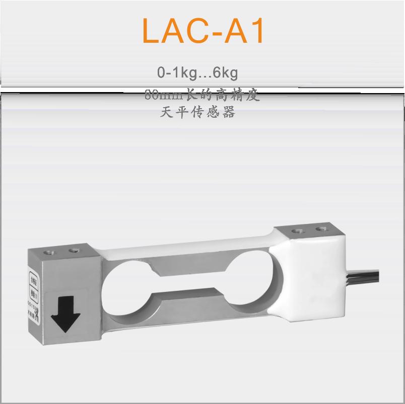 LAC-A1高精度传感器、【诺盛】高品质。