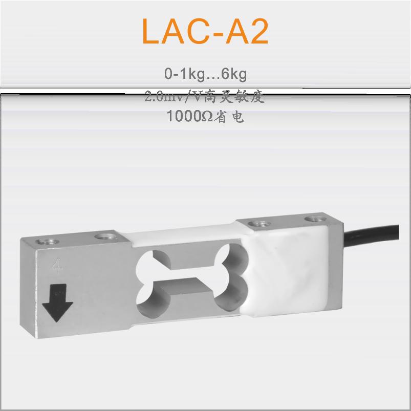 【诺盛】LAC-A2高精度称重传感器,小称量分装称量。