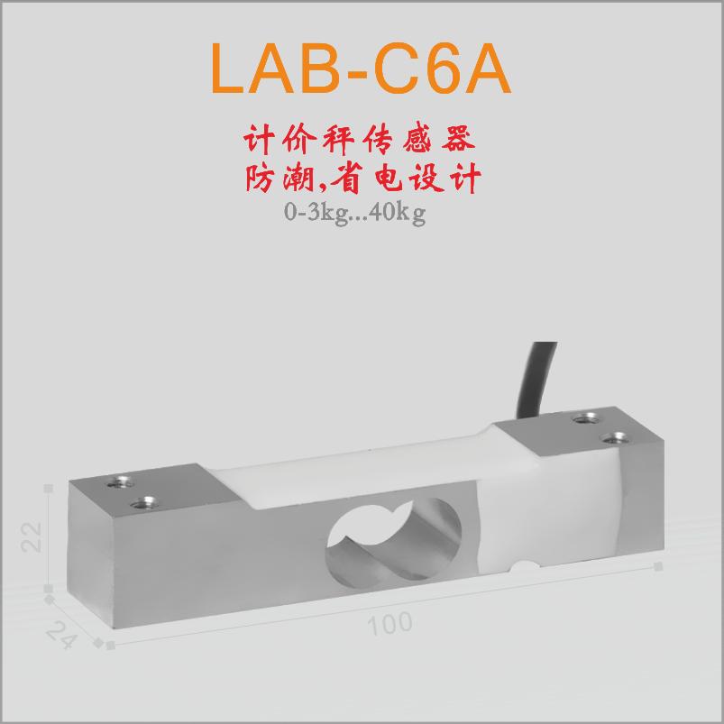【诺盛LCT】LAB-C6A高档计价秤传感器/省电/高精度