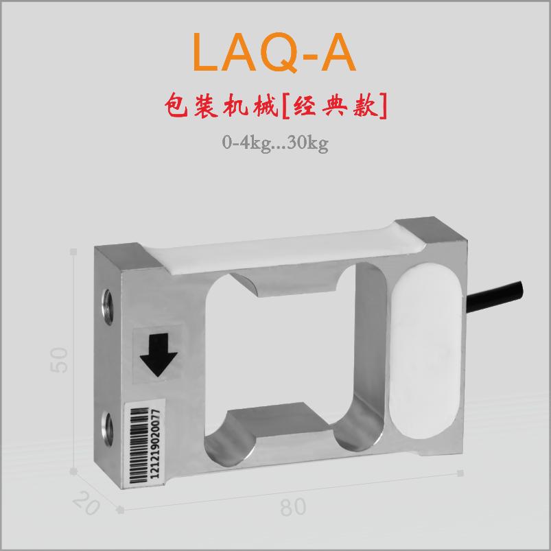 【諾盛LCT】LAQ-A包裝機械高精度傳感器/側方孔安裝