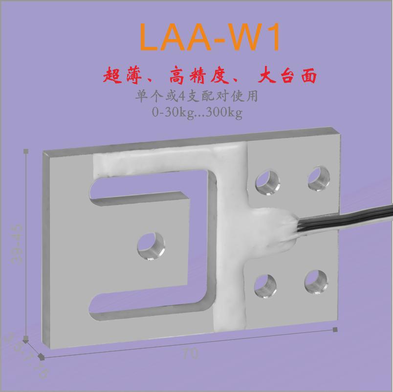 LAA-W1超薄称重传感器/重量感应/全桥4支配对
