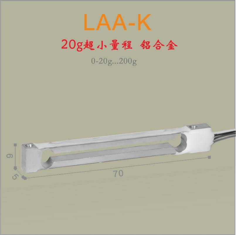 诺盛LAA-K超小量程20g称重传感器