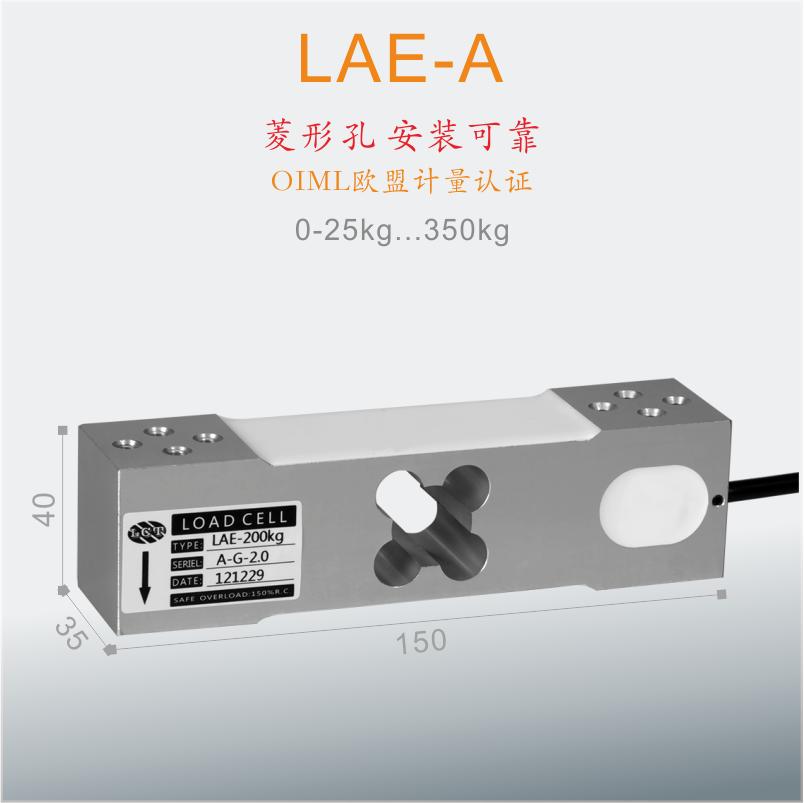 【LCT諾盛】LAE-A菱形孔高精度臺秤傳感器 OIML認證 CMC認證