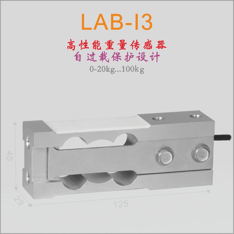 【LCT诺盛】LAB-I3自带过载保护/高性能重量传感器