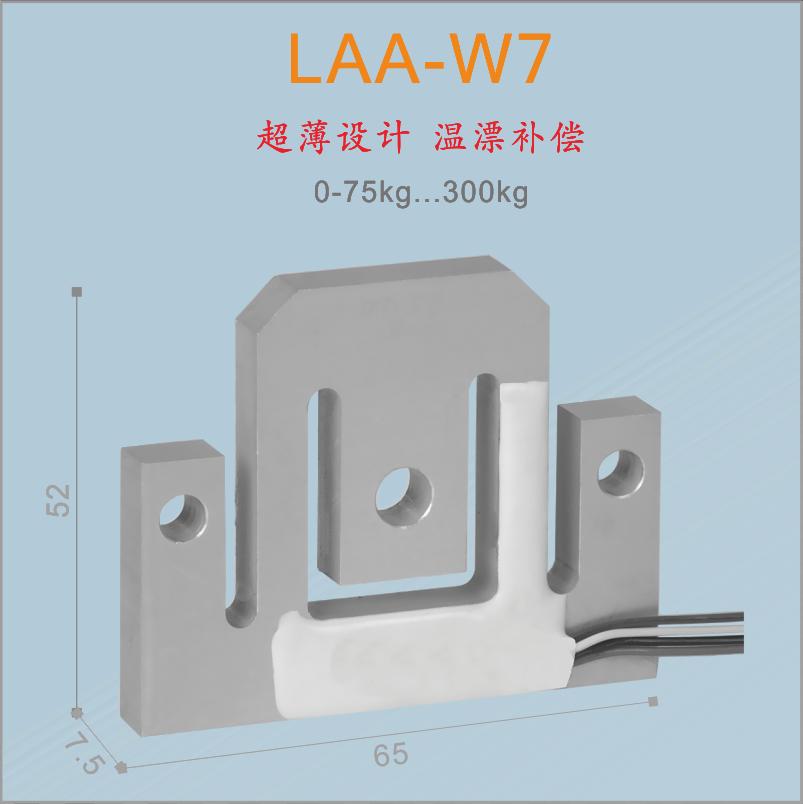 【LCT诺盛】LAA-W7高精度超薄传感器,零点温补。